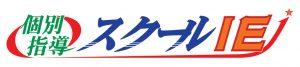 個別指導スクールIE港南台校のロゴ
