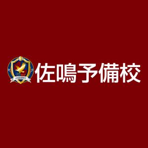 佐鳴予備校名古屋駅前校のロゴ