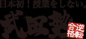 武田塾港南台校のロゴ