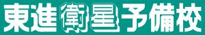 東進衛星予備校名古屋駅太閤口校のロゴ