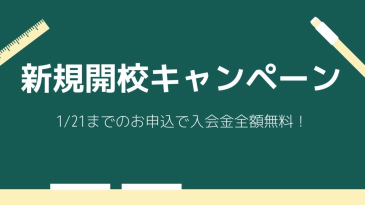 【残り3名!】入会金無料のtyotto塾新規開校キャンペーン