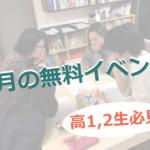【イベント】1月のtyotto塾無料イベント一覧
