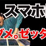【極端】スマホばかりいじってる受験生はずっとスマホいじっとけ!!!前編