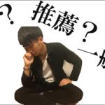 【迷う】推薦、AO、一般どれがいいの?迷ってるなら〇〇がベスト?!