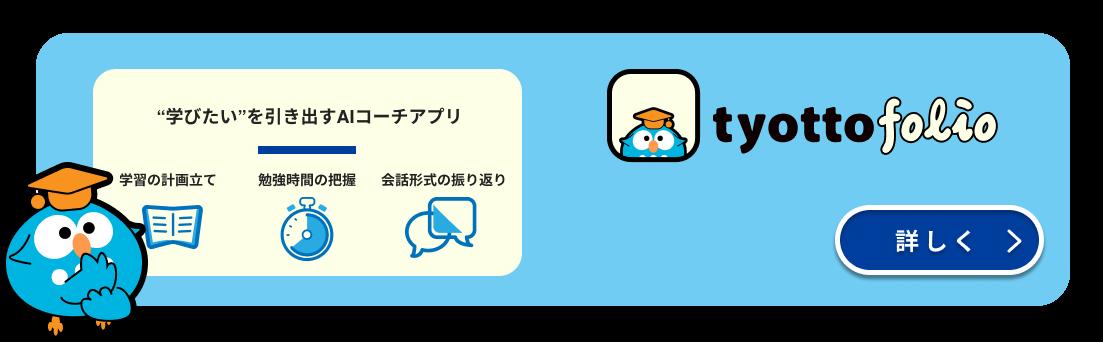 """""""学びたい""""を引き出すAIコーチアプリ tyotto folio"""
