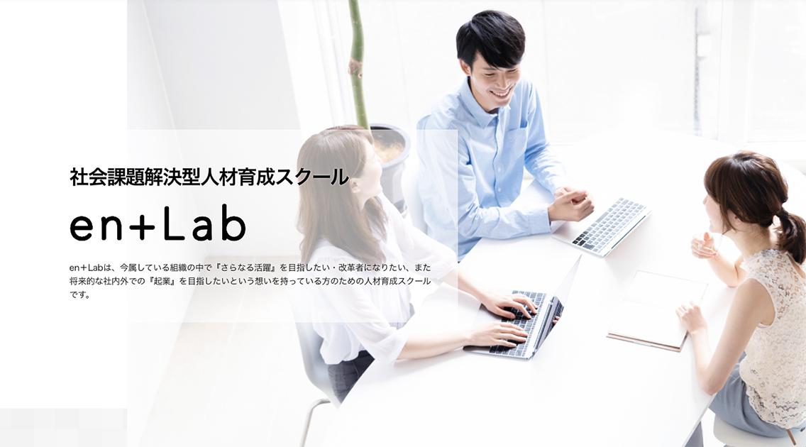 「en+Lab」ウェブサイトより