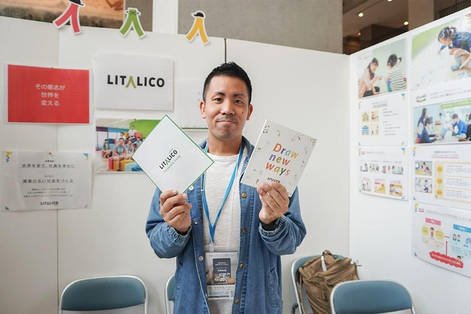 事業を紹介してくれたLITALICO人材開発部の木村彰宏さん