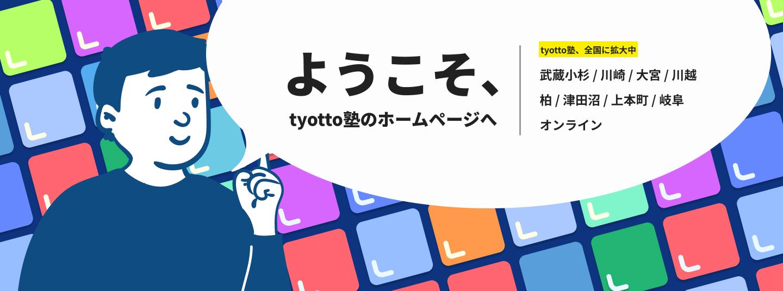 tyotto塾の特徴